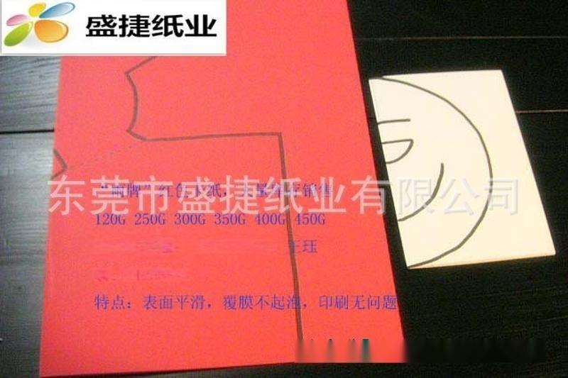 厂家直销120克红色卡纸咖啡色卡纸