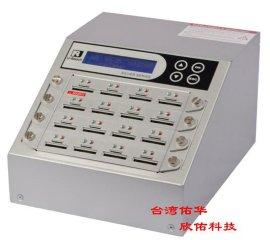 台湾佑华CM916S银狐机1对15SD加TF二合一拷贝机 检测SD卡TF卡质