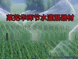 淄博微喷、灌溉设备销售厂家的位置