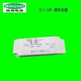 三合一调光兼容0/1-10V PWM信号 led调光电源 恒流驱动电源 厂家直销