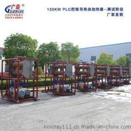 江苏瑞源 厂家直销【广益】130KW-PLC控制导热油加热器