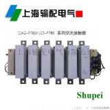 CJX2-F780(LC1-F780)交流接触器