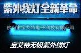 佛山寶艾特供應供應廣東UV紫外光改質 紫外光表面質變 無極UV紫外線燈 185nm