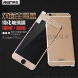 Remax/睿量 iphone6 plus双面全屏钢化膜 苹果6plus前后钢化玻璃膜
