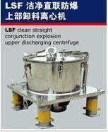 LSF潔淨直聯防爆上部卸料離心機SSF離心機