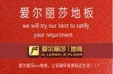 pvc地板生產廠家  pvc地板價格大全  愛爾麗莎地板 SA5004