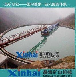 山东鑫海矿山机械有限公司专业生产供应液压中心传动高效浓缩机