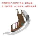 廠家定做各種不鏽鋼滑梯 廣泛運用商場百貨、辦公室、廣場公園等