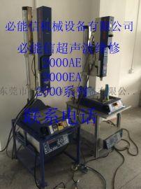 广东Branson超声波焊接机900系列,超声波维修