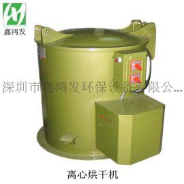 【厂家直销】 70型甩干脱水机、离心烘干机