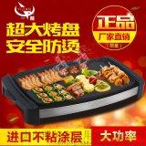 电烤盘韩式铁板家用无烟不粘烧烤炉多功能便携电烤炉