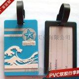 專業定製企業專用行李牌 pvc滴膠行李牌