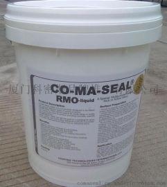 美国永凝液RMO柔性修补防水堵漏材料
