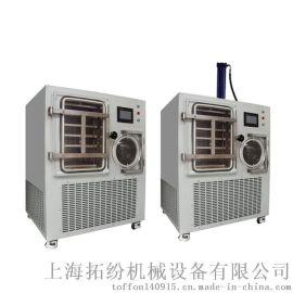 台式冷冻干燥机,真空冻干机价格,小型冷冻干燥机TF-SFD-5