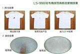 供应非离子表面活性剂 洗衣液、洗衣片专用改性有机硅 厂家批发直销