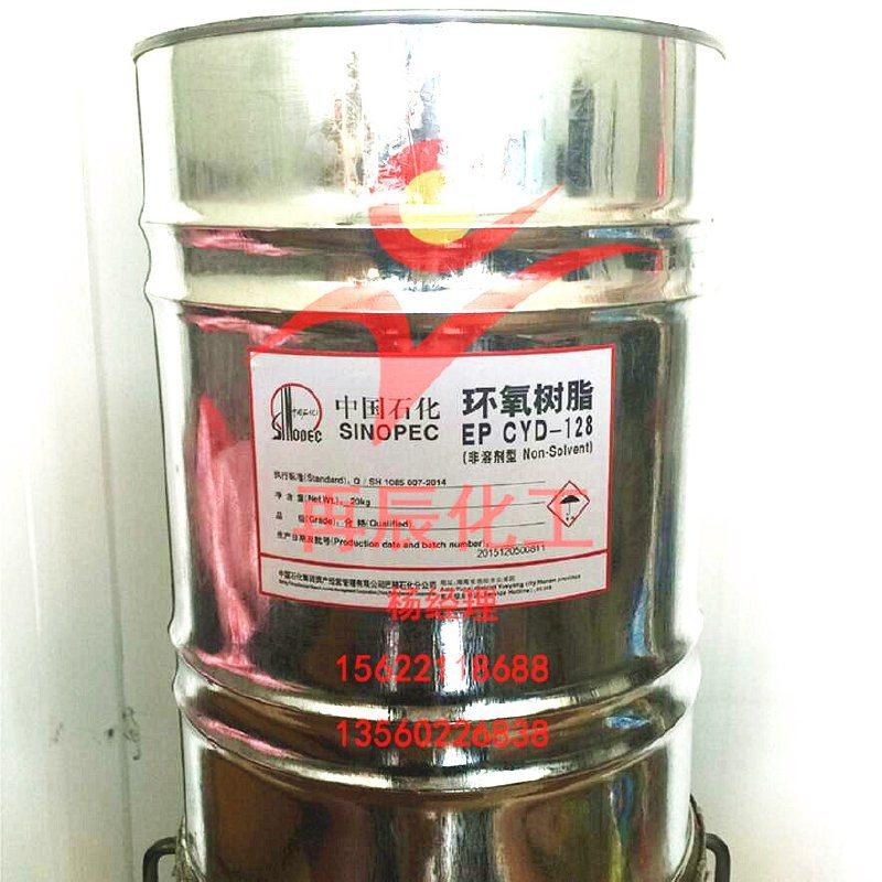 廣州現貨代理 巴陵石化EP CYD128環氧樹脂 中國石化E51環氧樹脂