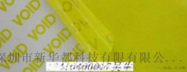 void不干胶标签(xhd-2011)厂家直售
