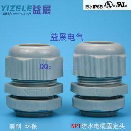 MG25A防水电缆固定头,UL认证材料,**质量尽在益展电气