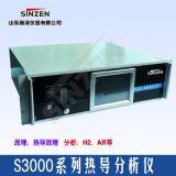 S3000系列热导分析仪(氢气分析仪)介绍