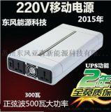 220v移動電源500w 300w攜帶型戶外發電機電源