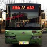 武漢公交車LED線路屏公交車LED廣告屏