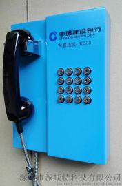 建设银行专用摘机直拨95533客户服务热线电话机