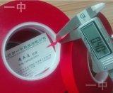 0.4mm耐高溫紅色膠帶 紅色高溫膠紙