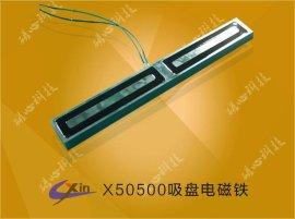 方形吸盘电磁铁X50500