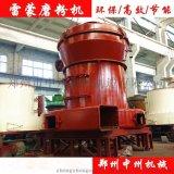 河南省[中州牌]大型矿山磨粉机/6R175雷蒙磨粉机生产厂家/大型雷蒙磨价格