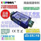 礦用FSK抗干擾降噪器 頻移鍵控淨化濾波器 數位調製用消降濾波器