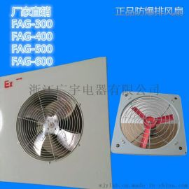 防爆轴流排风扇FAG300/400/500/600 壁式换气扇
