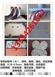 LED灯饰必用导热矽胶布专业供应商