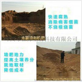 厂家生产供应发酵木薯渣中药渣菇渣腐熟菌种木薯渣堆肥发酵有机肥方法