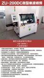 供應微型無鉛單波峯焊ZU-200DC高效節能軍工品質省電省錫加厚爐膽
