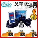 特價供應雙寶叉車限速器杭州叉車超速報警器機動車限速器