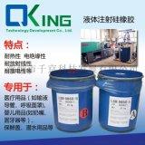 液體注射膠  KCC膠 奶嘴矽膠 出口奶嘴膠