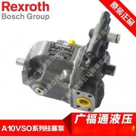 现货供应rexroth油泵A10VSO18系列原装德国力士乐变量柱塞泵A10VSO18DFR1/31R-PPA12N00