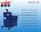 紡織行業吸塵設備工業吸塵器服裝廠用吸塵器威德爾工業吸塵器吸羽絨吸塵器毛絨玩具廠用吸塵器工業吸塵器廠家直銷