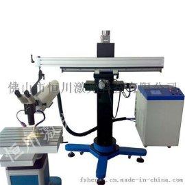 LT-DB-200W激光模具修补吊臂焊接机广东东莞