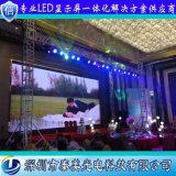 深圳廠家直銷婚慶專用p4室內全彩led舞臺顯示屏