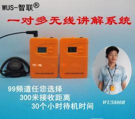 电子导游/无线导游解说耳机/商务讲解系统/语音讲解器