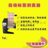 常州现货供应标签剥离机自动化设备不干胶标签自动剥离器