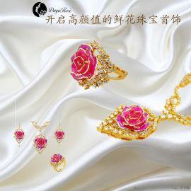 黛雅金真玫瑰花首饰套装 镶钻玫瑰首饰套装镀金饰品 定制 厂家批发