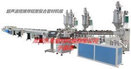 超声波搭接焊铝塑复合管材机组