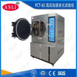 石家庄pct高压老化箱 稀土材料加速老化试验箱制造商