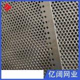 304不锈钢冲孔网 镀锌板冲孔网圆孔网
