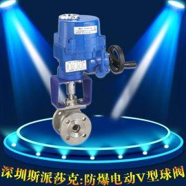 不锈钢法兰对夹防爆电动V型球阀VQ947F-16P DN80 dn100 dn150