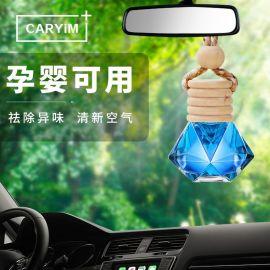 车用香水瓶挂件香水挂饰一件代发