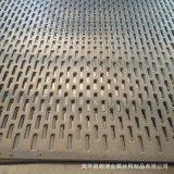 厂家定做不锈钢长圆孔8*30冲孔网 长圆过滤冲孔网 金属板网