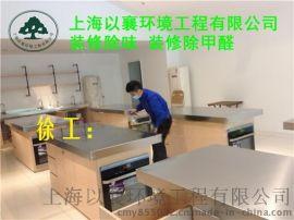 上海室内环境污染检测 上海装修除味公司